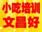 武汉文昌早餐小吃开店技术培训招生中