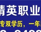 阳江精英学院 国家补助不用钱学办公室平面设计课程