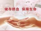 (生命银行)全国脐带血储存,存储期限22年,附赠保险