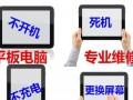 Ipad南阳苹果平板电脑Ipad换外屏不充电不开机维修解锁