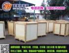广州番禺区石楼打木箱包装