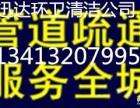 佛山较专业的疏通管道公司134 1320 7995