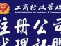 武进湖塘乐购附近代理记账找安诚陆会计代办注册低价