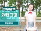 上海英语口语培训班费用 ?#26469;?#30340;学习?#20302;?提升效率!