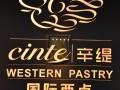 南宁国际化奶茶培训学院