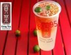 包头台湾贡茶加盟 加盟热线 加盟流程加盟条件 创业首选!