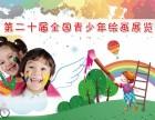 河南青少年绘画展览,郑州青少年绘画展览,海外青少年绘画展览