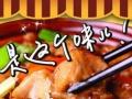 烟台开发区外卖可劲吃  黄焖鸡米饭 订餐专送
