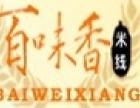 百味香米线加盟