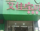 张家川母婴用品店