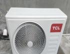 Tcl空调出售