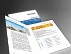 长沙专业印刷、宣传单、联单、彩页、画册、不干胶