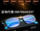 新疆石河子爱大爱手机眼镜微商代理,哪个团队较好