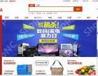 齐齐哈尔天猫淘宝设计代运营 网站设计价最低三级分销