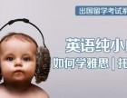 北京雅思培训班 通州雅思一对一封闭班培训费用