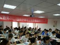 省考笔试培训就到川公教育精品小班提升班