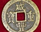古玩古钱币交易流程欢迎咨询