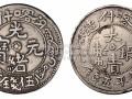 北京拍卖公司征集珍贵的古董古玩古钱币