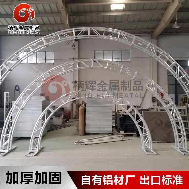 河南柄辉专业生产铝合金桁架铝合金舞台钢铁桁架背景架