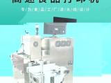 成都foodart高速食品打印機餅干打印機廠家