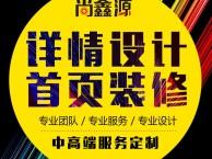 青岛城阳网站建设 详情页设计 网页设计公司