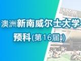 上海外国语大学澳洲新南威尔士大学预科第16届