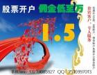 惠城130万证券在线开户 较低佣金 是多少? 惠城同城理财网