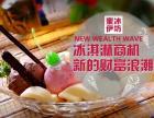 徐州蜜伊冰坊冰淇淋冰激凌加盟有什么优势