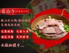 全国火锅加盟大全 马瓢黄牛肉火锅简单好做的创业项目 全程扶持