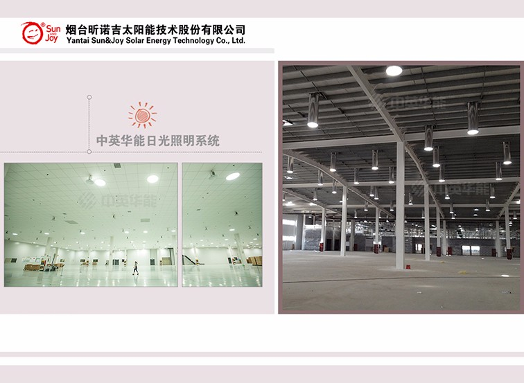 插图47中英华能日光照明系统.jpg