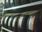 专业轮胎销售,修补,榜电瓶,24小时流动服务