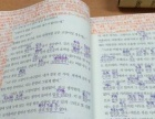 襄阳找暑假韩语家教的 来看看哦