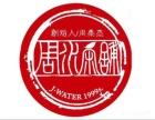 武汉台湾周水茶铺加盟费多少,怎么加盟台湾周水茶铺