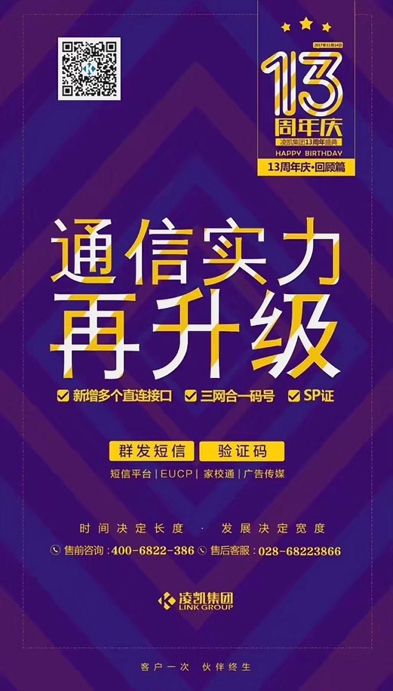 北京短信服务平台通道给力,量大优惠