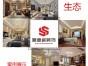 长沙随意居公司0元房屋装修风格设计