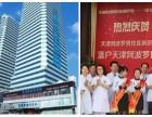 天津市阿波罗医院口碑国家正规医院看病靠谱