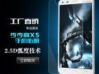 厂家直销 步步高vivo X5L手机钢化玻璃膜 0.33弧边防爆保护膜批发