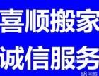 桂林搬家-桂林搬家公司-桂林长途搬家-桂林喜顺搬家公司