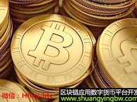 区块链加密数字货币网站APP电子钱包软件开发
