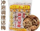 台湾进口海山咸白话梅粒 冲泡调理话梅500g/包 奶茶专用
