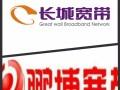 长城鹏博光纤宽带沈阳免费报装热线(市内五区均可办理)