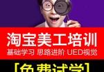 绍兴华绘云0元学PS美工设计提供实训推荐就业