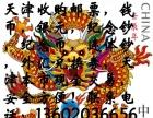 天津高价求购各种银币邮票纪念钞