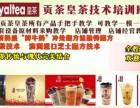 奶茶技术配方学习,专业奶茶冷饮培训机构