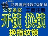 惠州开锁.惠州开汽车锁.惠州换锁.惠州开锁电话