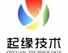 光谷网站建设光谷网站制作首选武汉起缘技术有限公司