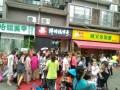 重庆特色熟食加盟棒棒鸡传奇