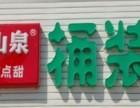 农夫山泉-泉阳泉-娃哈哈-汇源-大清宝泉-订水沈阳总店配送商
