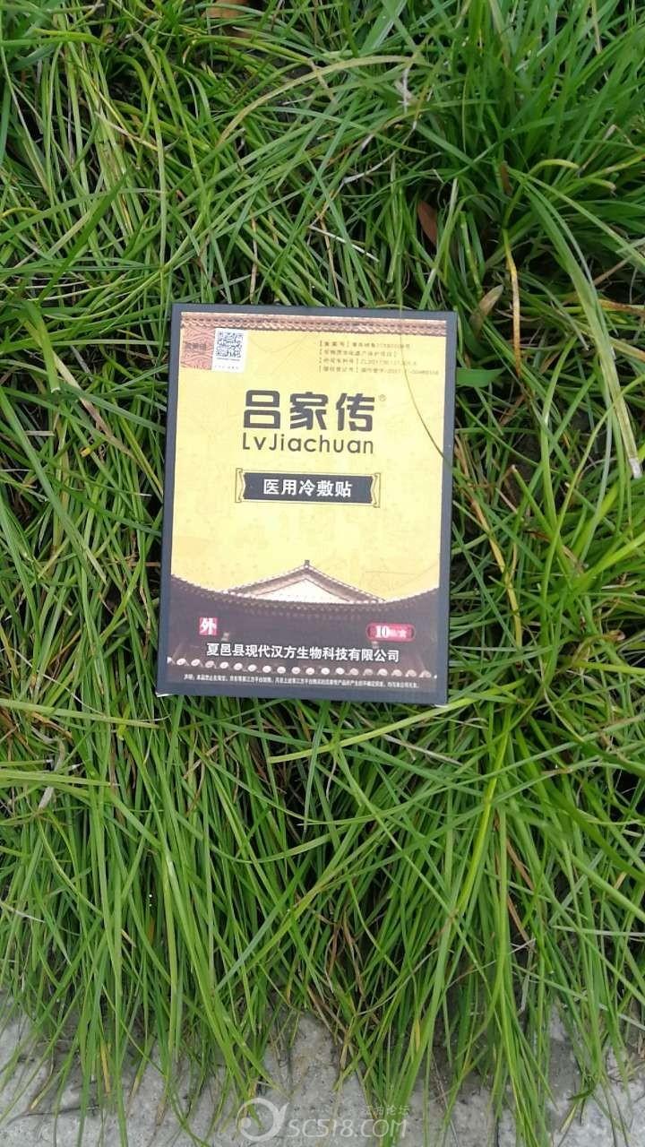 膏药广告词& #40;参考)doc下载_爱问共享资料