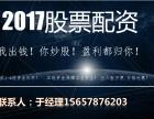 2017宁波股票配资服务,从业5年,诚信立足
